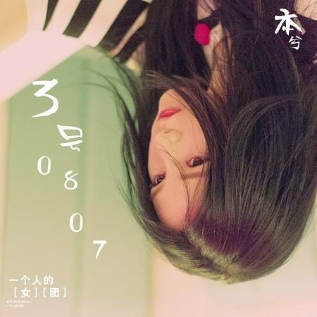 3號0807 專輯封面
