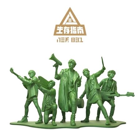 生存指南 專輯封面