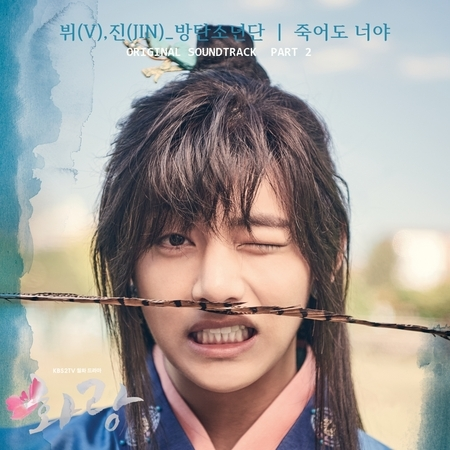 HWARANG, Pt. 2 (Music from the Original TV Series) 專輯封面