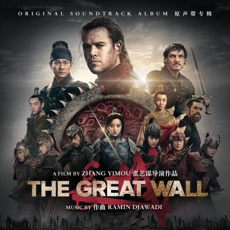 The Great Wall (Original Motion Picture Soundtrack) 專輯封面