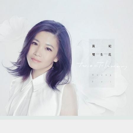 雙生花 專輯封面