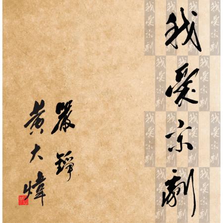 我愛京劇 專輯封面