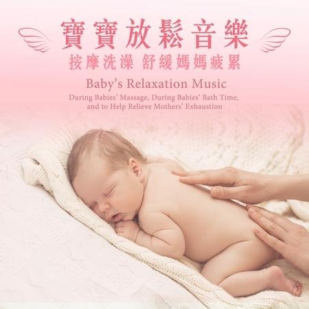 寶寶放鬆音樂-幫寶寶按摩洗澎澎 舒緩媽媽疲累身心 專輯封面