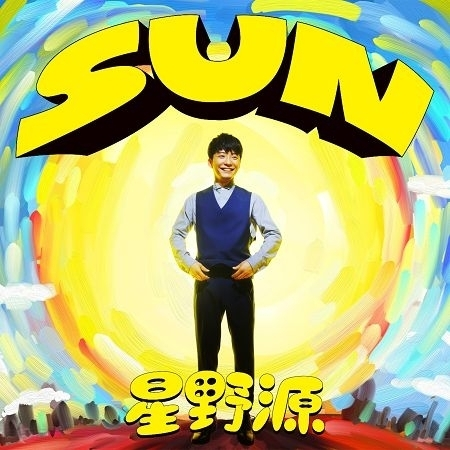 SUN 專輯封面