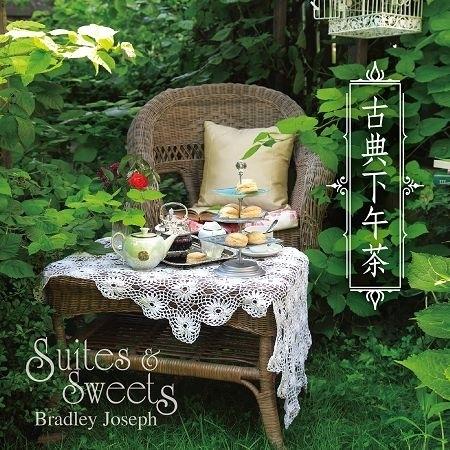 古典下午茶 / 浪漫甜美的鋼琴時光   專輯封面