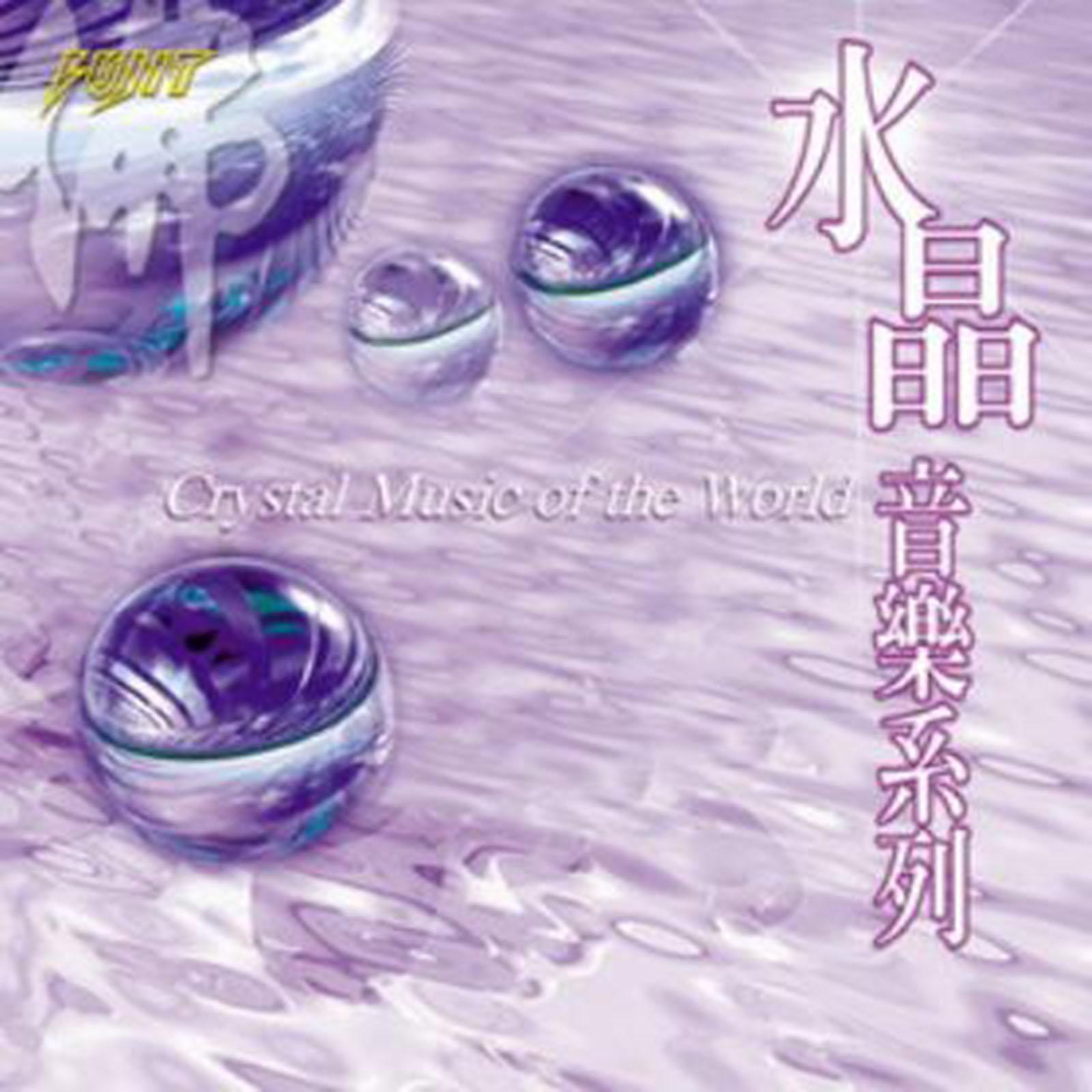 水晶音樂系列 1 : Crystal Music of the World 1 專輯封面