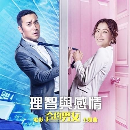 """理智與感情 (電影""""合約男女""""主題曲) 專輯封面"""