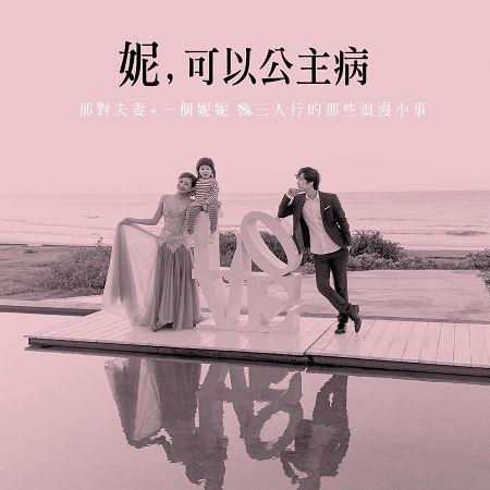 妮妮 專輯封面