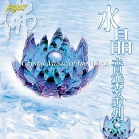 水晶音樂系列 4 : Crystal Music of the World 4 專輯封面