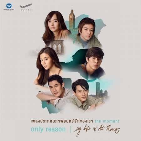"""Only Reason (From """"The Moment"""") 專輯封面"""
