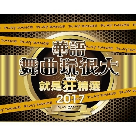 2017華語舞曲玩很大就是狂精選 專輯封面