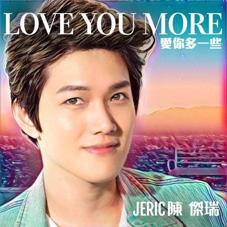 LOVE YOU MORE (愛你多一些) 專輯封面