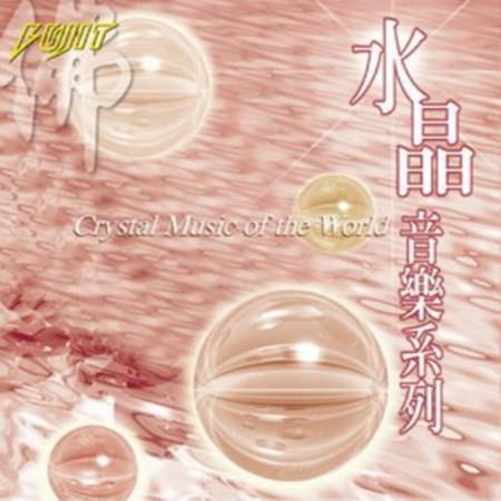 水晶音樂系列 9 : Crystal Music of the World 9 專輯封面