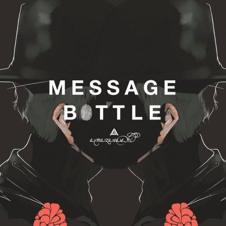 瓶中信 專輯封面