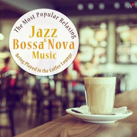 咖啡廳最愛播的 Jazz & Bossa Nova放鬆純音樂 專輯封面