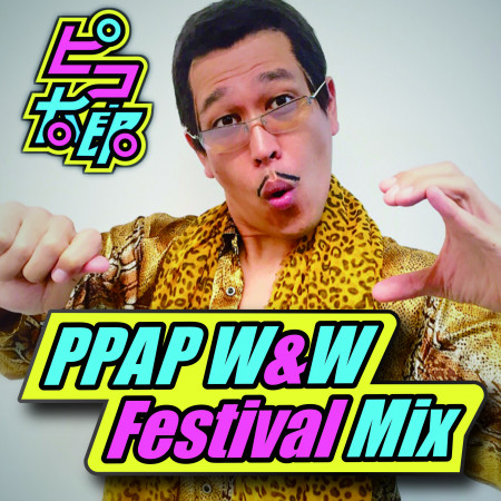 PPAP W&W Festival Mix 專輯封面