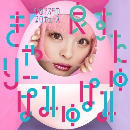 Easta 專輯封面