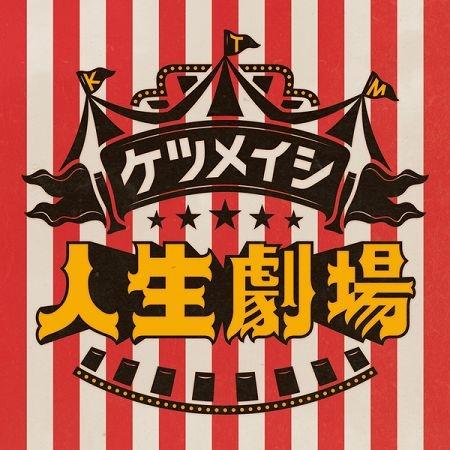 人生劇場 專輯封面