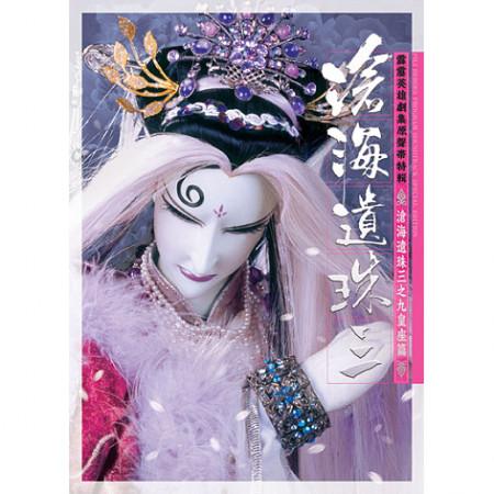 霹靂英雄劇集原聲帶【滄海遺珠三】 專輯封面