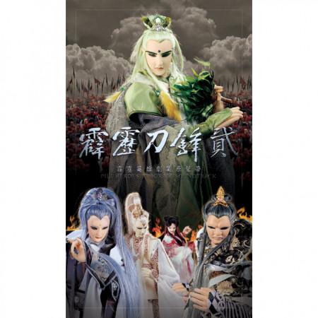 霹靂英雄劇集原聲帶【霹靂刀鋒貳】 專輯封面