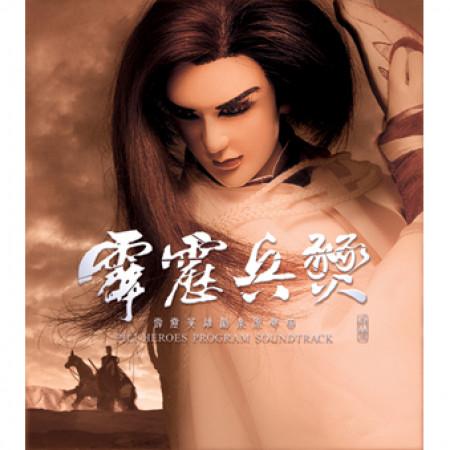霹靂英雄劇集原聲帶【霹靂兵燹Ⅰ】 專輯封面