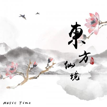 東方仙境 專輯封面