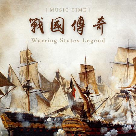 戰國傳奇 專輯封面