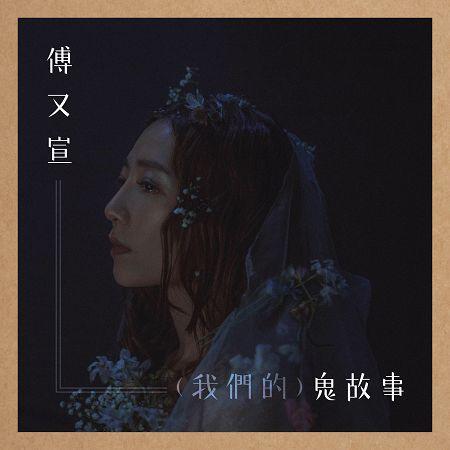 (我們的)鬼故事 專輯封面