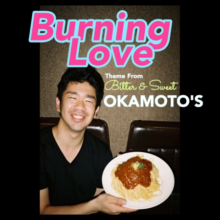 Burning Love 專輯封面