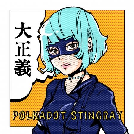 Dai-seigi 專輯封面