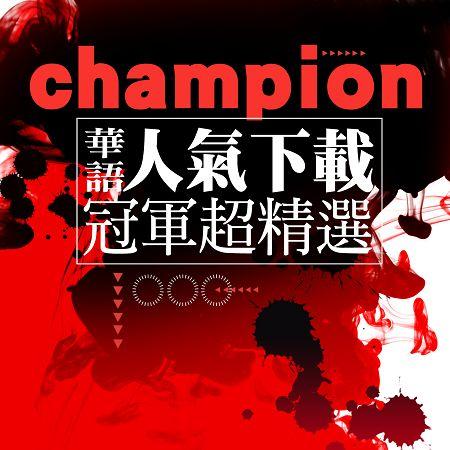 華語人氣下載冠軍超精選 專輯封面