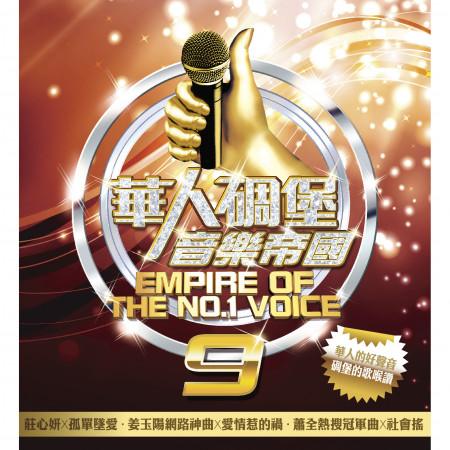 華人碉堡音樂帝國9 專輯封面