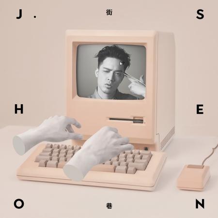 J.Sheon 同名專輯 街巷 專輯封面