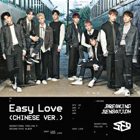 Easy Love(輕易) 中文版 專輯封面
