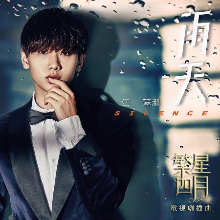 雨天 專輯封面