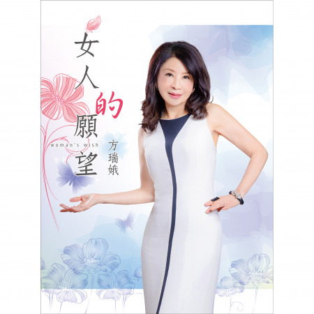 女人的願望 專輯封面