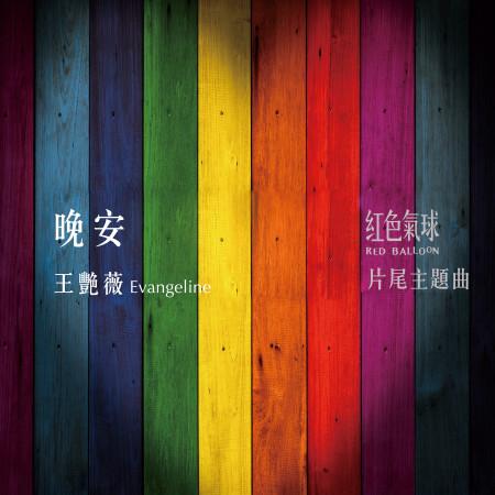 晚安(《紅色氣球》片尾主題曲) 專輯封面