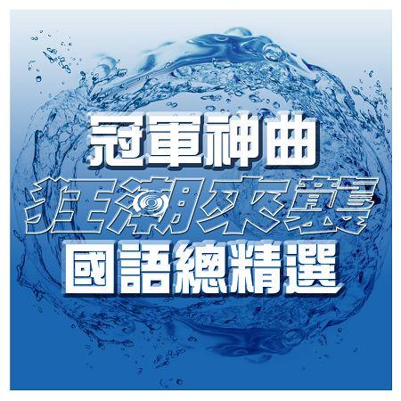 冠軍神曲狂潮來襲國語總精選 專輯封面