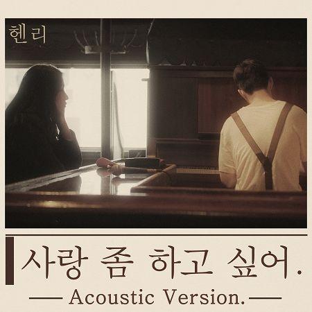 Real Love (Acoustic Ver.) 專輯封面