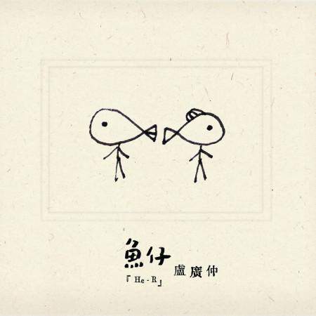 魚仔 專輯封面