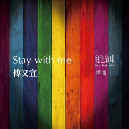 Stay With Me(《紅色氣球》插曲) 專輯封面