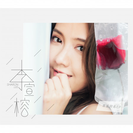 李宣榕首張同名EP 專輯封面