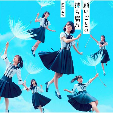 空有願望〈Type-A〉 專輯封面