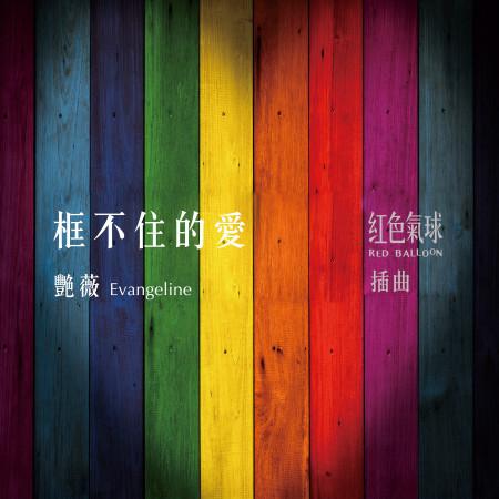 框不住的愛(《紅色氣球》插曲) 專輯封面