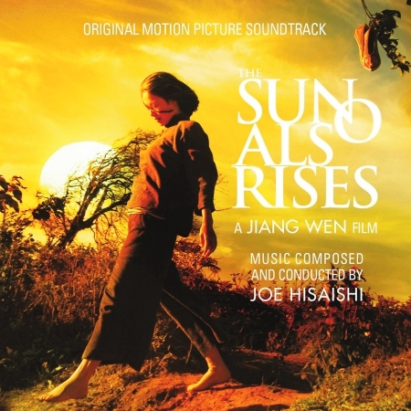 The Sun Also Rises (Original Motion Picture Soundtrack) 專輯封面