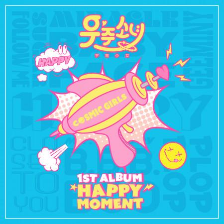 首張正規專輯HAPPY MOMENT 專輯封面