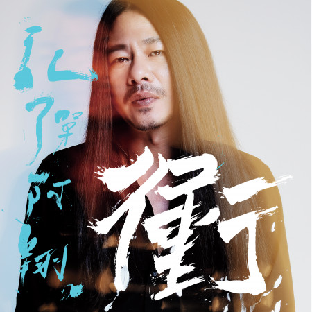 衝 專輯封面
