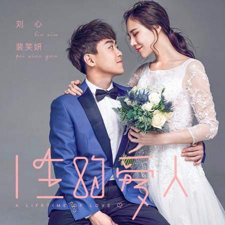 一生的愛人 專輯封面