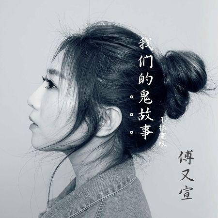 (我們的)鬼故事 (不插電版) 專輯封面