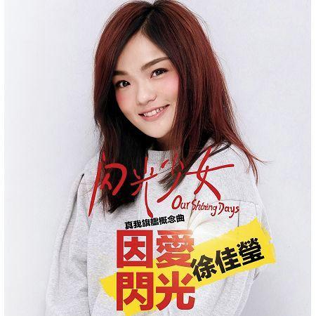 因愛閃光 專輯封面